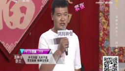 全城热恋|3号 刘晟鑫:外号刘能 无所不能 漂亮姑娘 咱俩可不可能