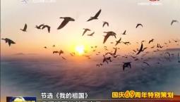 国庆69周年特别策划:农民诗人心中的祖国