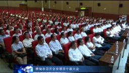 吉林报道|桦甸市召开全市领导干部大会