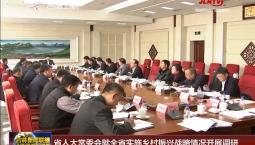 省人大常委会就全省实施乡村振兴战略情况开展调研