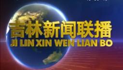吉林新闻联播_2018-10-09