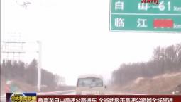 辉南至白山高速公路通车 全省地级市高速公路网全线贯通
