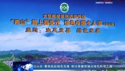吉林报道|白山市:聚焦抚松绿色发展 研讨资源性城市绿色转型之路