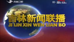 吉林新闻联播 2018-10-23