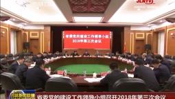 省委党的建设工作领导小组召开2018年第三次会议