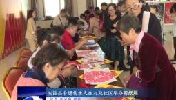 吉林报道 安图县非遗传承人在九龙社区举办剪纸展