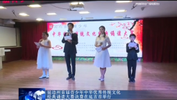 吉林报道 延边州首届青少年中华优秀传统文化经典诵读大赛决赛在延吉市举行