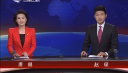 吉林新闻联播|2018-10-02