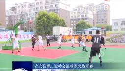 吉林报道|农安县职工运动会篮球赛火热开赛