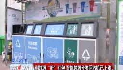 """倒垃圾""""吐""""红包 智能垃圾分类回收机已上线"""