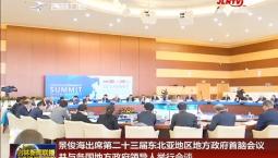 景俊海出席第二十三届东北亚地区地方政府首脑会议并与各国地方政府领导人举行会谈