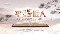 """《平""""语""""近人——习近平总书记用典》第二集:治国有常民为本"""