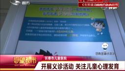 长春市儿童医院开展义诊活动 关注儿童心理发育