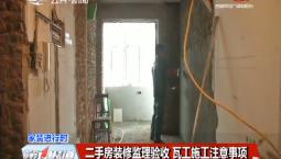 二手房装修监理验收 瓦工施工注意事项
