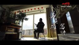 【吉人吉相】冯堤——为英雄写诗