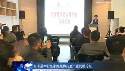 吉林报道 东丰县举行皇家鹿苑梅花鹿产业发展论坛