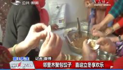 第1报道|齐聚包饺子 欢乐过立冬