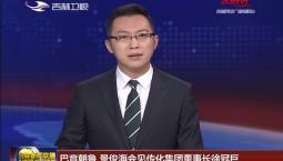 巴音朝鲁 景俊海会见传化集团董事长徐冠巨