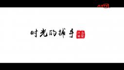【吉人吉相】苏博——时光的捕手