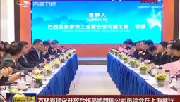 吉林省建设开放合作高地跨国公司恳谈会在上海举行