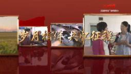 岁月相伴 共忆征程——吉林广播电视台用新闻记录改革开放40年辉煌成就