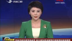 吉林市政协原党组成员、副主席张恩波接受纪律审查和监察调查