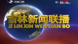 吉林新闻联播_2018-11-07