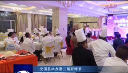 吉林报道|安图县举办第二届厨师节