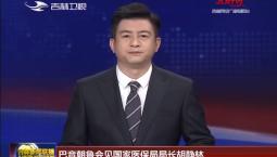巴音朝鲁会见国家医保局局长胡静林
