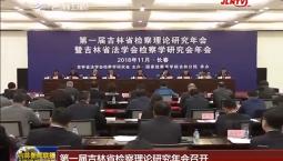 第一届吉林省检察理论研究年会召开