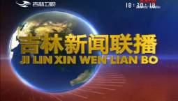 吉林新闻联播 2018-11-25