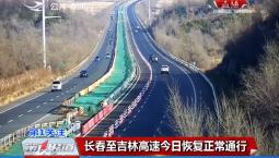 第1报道|长春至吉林高速7日恢复正常通行