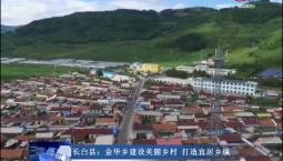 吉林报道|长白县:金华乡建设美丽乡村 打造宜居乡镇