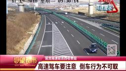守望都市 高速驾车要注意 倒车行为不可取