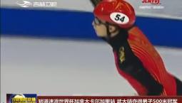 短道速滑世界杯加拿大卡尔加里站 武大靖夺得男子500米冠军