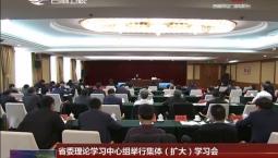 吉林新闻联播-2018-11-20