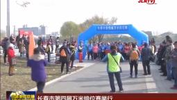 长春市第四届万米排位赛举行