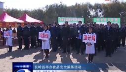 吉林报道|长岭县举办食品安全演练活动