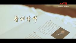 【吉人吉相】刘印铭——骨科律师