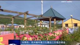 吉林报道|安图县:亮兵镇环境卫生整治工作稳步推进