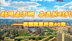 【壮阔东方潮 奋进新时代——庆祝改革开放40年】我省全面深化改革成绩斐然