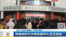 新闻早报|珲春新时代文明实践中心正式启动