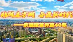 【壮阔东方潮奋进新时代——庆祝改革开放40年】创新释放吉林发展新活力