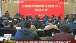 吉林省农业科学院优质粳稻国际联合研究中心成立