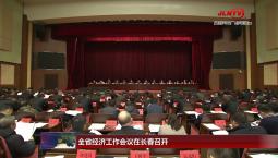 全省经济工作会议在长春召开