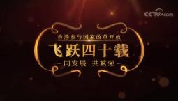 """[视频]伟大的变革——庆祝改革开放40周年大型展览之""""香港参与国家改革开放,飞跃四十载"""""""