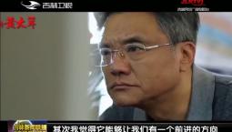 致敬改革开放 弘扬中国科学家精神
