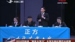 """2018吉林省""""青年大学习""""大学生辩论赛在长结束"""