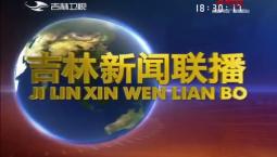 吉林新闻联播_2018-12-11