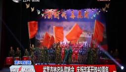 第1报道 武警吉林总队歌咏会 庆祝改革开放40周年